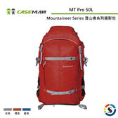 【Caseman卡斯曼】Mountaineer Series 登山者系列雙肩背包 MT Pro 50L