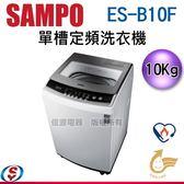 【信源電器】10公斤【聲寶SAMPO 單槽定頻洗衣機】ES-B10F / ESB10F