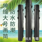 大號黑色加厚伸縮畫筒畫桶手提塑料裝圖紙筒海報收藏收納畫桶 QQ24441『MG大尺碼』