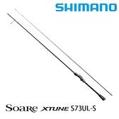 漁拓釣具 SHIMANO 20 SOARE XTUNE S73UL-S [根魚竿]