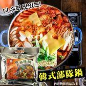 【海陸管家】韓式部隊鍋X1包(1200g±10%/包)