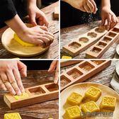 冰皮月餅模具木質家用烘焙模