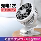 USB小風扇迷你學生宿舍可充電風扇床上掛靜音小夾子辦公室大風力嬰兒充電台式扇『新佰數位屋』
