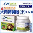 [寵樂子]【耐吉斯IN贏超濃縮卵磷脂】 新一代 IN-PLUS 犬用[小罐]1.5lbs