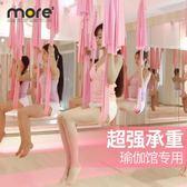 空中瑜伽吊床家用室內初學者空中瑜珈吊