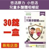悠活原力 小悠活 兒童多醣體咀嚼錠(30錠/盒) 元氣健康館