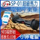 福利品 IS愛思 SP-01超級馬力電動...