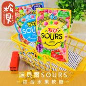 《松貝》諾貝爾SOURS迷你水果軟糖80g【4902124071774】cc106
