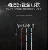多功能登山杖戶外折疊伸縮手杖女爬山裝備超輕短碳素纖維棍男 color shop新品 YYP
