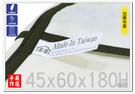 [客尊屋]手作布套,鐵力士架,防塵套,布套,衣櫥套配件「小型45X60X180H 加厚米白布套」