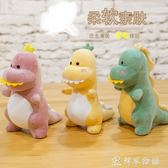 恐龍毛絨玩具玩偶小女孩大號布娃娃公仔男孩霸王生日兒童禮物抱枕igo 韓風物語