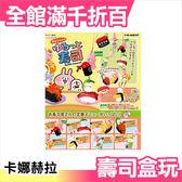 日本 Re-ment 卡娜赫拉kanahei悠閒壽司食玩盒玩公仔 一盒八入組 【小福部屋】