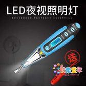 測電筆 電筆多功能數顯感應式兩用測電筆查斷點電工線路檢測試電筆螺絲刀 1色
