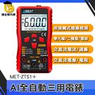 博士特汽修 電阻測量 直流電流測量 數位電表推薦 高精度 小型電工儀器 萬用表 數字萬能表