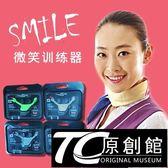 微笑矯正器嘴唇口型笑容矯正V瘦臉部咬肌提升嘴角訓練習神器