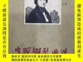 二手書博民逛書店肖邦鋼琴曲選罕見精裝1960年初版 印量少僅300冊Y21334
