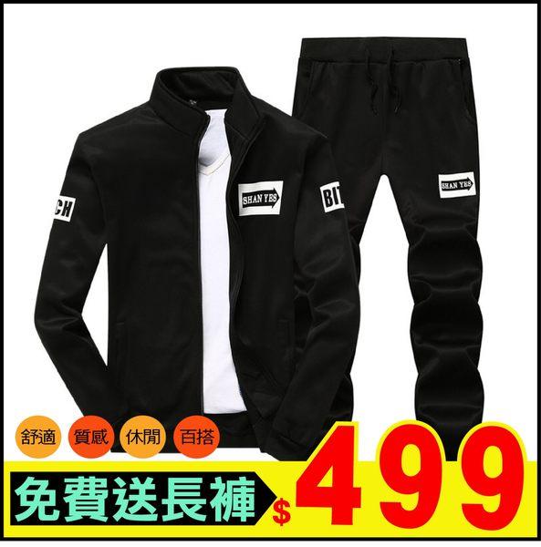 韓版立領休閒加絨運動套裝《P5017》