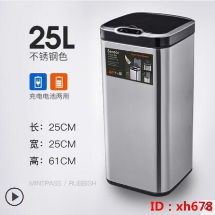 25L正方形智能感應式垃圾桶家用全自動不銹鋼電動垃圾筒