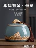 哥窯陶瓷茶葉罐大小號密封罐家用普洱茶葉儲存罐中式茶葉盒存茶罐『摩登大道』