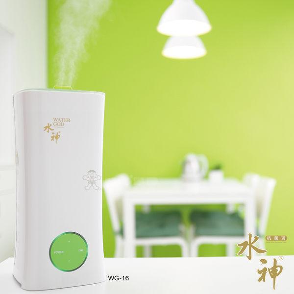 旺旺水神專用霧化器 WG-16 /除菌/健康/衛生/居家防護
