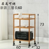 置物架實木落地帶輪可移動廚房餐車推車主圖款【 三層長60 】