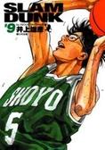 (二手書)灌籃高手 完全版(9)