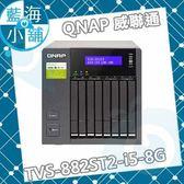 QNAP 威聯通 TVS-882ST2-i5-8G 8-Bay NAS 網路儲存伺服器