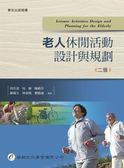 (二手書)老人休閒活動設計與規劃(2版)