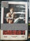 挖寶二手片-0B04-144-正版DVD-電影【玩酷壞痞子】-湯瑪斯曼恩 露西佛瑞 洛根哈弗曼(直購價)