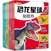 兒童貼紙書早教書恐龍粘貼紙3D立體泡泡貼2-3-6歲男孩寶寶貼貼畫反復貼  【快速出貨】