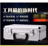 家用小號文件箱 資料證件物品收納手提箱子 防潮帶鎖鋁合金工具箱 (空箱)