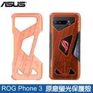 ASUS ROG Phone 3 (ZS661KS) 原廠螢光保護殼