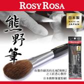 《日本製》ROSY ROSA 日本熊野筆蜜粉刷 1入  ◇iKIREI