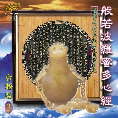 台語版 3 般若波羅蜜多心經 CD (音樂影片購)