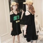 2020夏裝新品大碼純棉中長款短袖T恤裙子黑色露肩魚尾裙連身裙春 萊俐亞