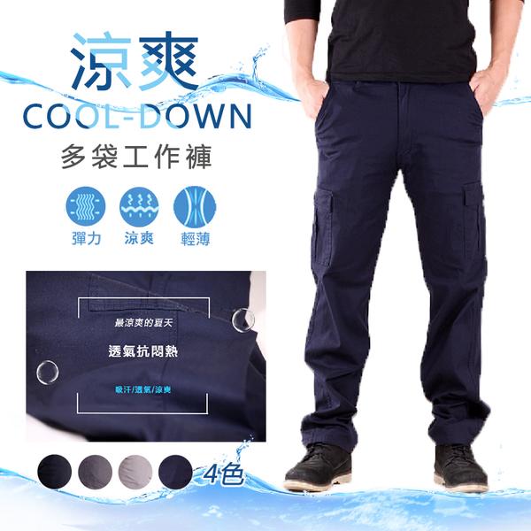 CS衣舖【兩件$700.24小時出貨】 同UNIQLO版型 涼爽布料 彈性伸縮 側口袋 工作 休閒長褲 薄款 7006
