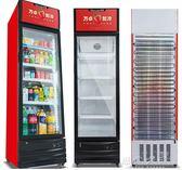 萬卓飲料櫃冷藏展示櫃商用超市冰箱立式單雙門便利店啤酒保鮮冰櫃igo「摩登大道」
