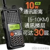 泉盛大金剛K10AT大功率對講手持機戶外手臺對講器民用電臺UV2PLUS NMS生活樂事館
