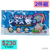 【醫康生活家】R&R 德樂舒眠超長效軟冰枕-2件組