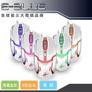【意念數位館】E-Blue 宜博 鋼鐵人3 有線電競滑鼠 小蒼訂製盒裝版 EMS618 白色