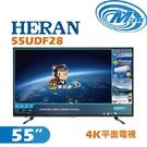 《麥士音響》 HERAN禾聯 55吋 4K電視 55UDF28