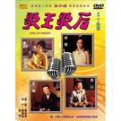 歌王歌后DVD 姚蘇蓉/秦蜜