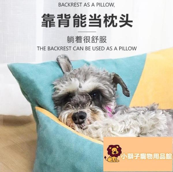 狗狗窩寵物床貓窩狗窩四季通用夏季狗床可拆洗小型犬【小獅子】
