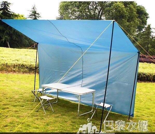 帳篷 戶外帳篷大天幕地布野餐墊露營野餐牛津布遮陽防雨布遮陽棚雨棚 巴黎衣櫃