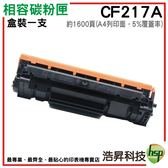 HP CF217A / 17A 黑色 相容副廠碳粉匣 M102W/M130FN/M130FW/M130A/M130NW