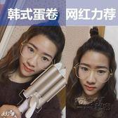 韓國蛋捲頭捲髮棒女泡面頭蛋捲髮器夾板蛋蛋捲捲髮棒水波紋蛋捲棒 衣櫥秘密