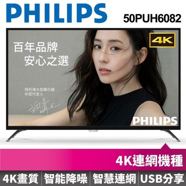 PHILIPS 飛利浦 50吋 4K UHD 液晶電視 顯示器+視訊卡 50PUH6082