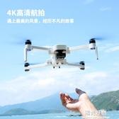 遙控飛機哈博森zino可摺疊4K專業高清航拍無人機遙控器航模飛機四軸飛行器 NMS陽光好物