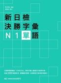 (二手書)新日檢決勝字彙:N1單語