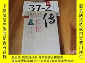 二手書博民逛書店中國名人全傳.名士名將系列罕見顧愷之全傳Y11359 張翰卿著